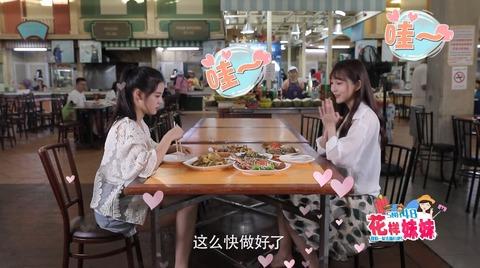 SNH48花樣妹妹ep7普吉島f