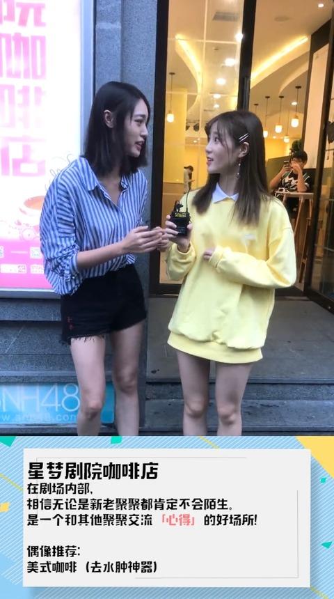 SNH48偶像指南c星夢珈琲店