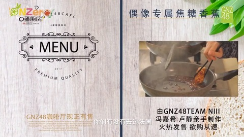 GNZero 〇蛋厨房2季171215j
