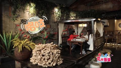 SNH48花樣妹妹ep8南京u