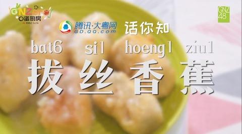 GNZero 〇蛋厨房2季171215l