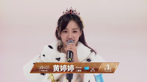 snh48sousen2017TOP3