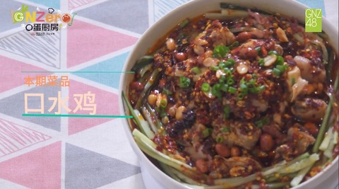 GNZero 〇蛋厨房2季171229p
