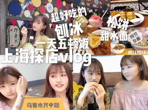 snh張昕vlog上海美食