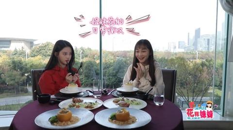 SNH48花樣妹妹ep8南京n