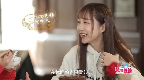 SNH48花樣妹妹ep8南京f