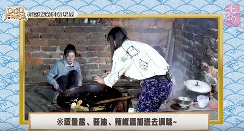 DDD大挑戦0331巨大中華鍋