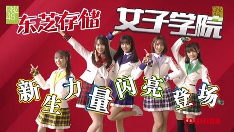 TOSHIBA GNZ48東芝存儲女子学院11