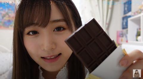 坂口渚沙ドコラチョコレート
