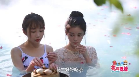 花樣妹妹SNH48雲南省熱海温泉a