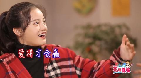 SNH48花樣妹妹ep6e