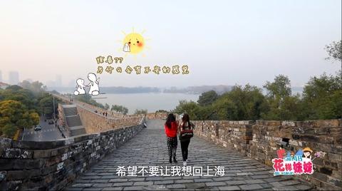 SNH48花樣妹妹ep8南京z