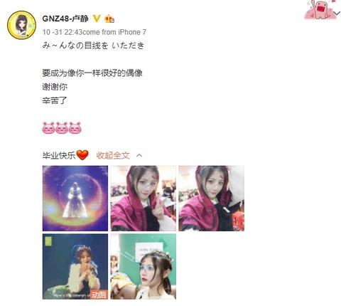 GNZ48盧靜weibo171031