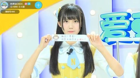 GNZ48 idolOKj