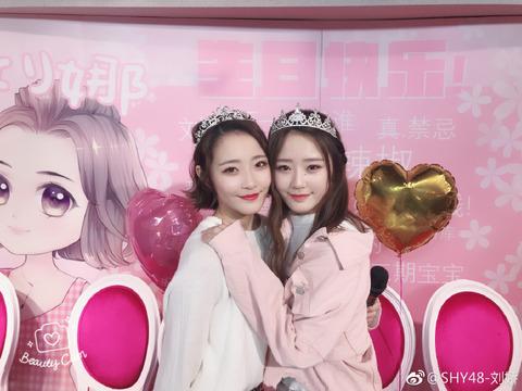 SHY48劉嬌weibo171111