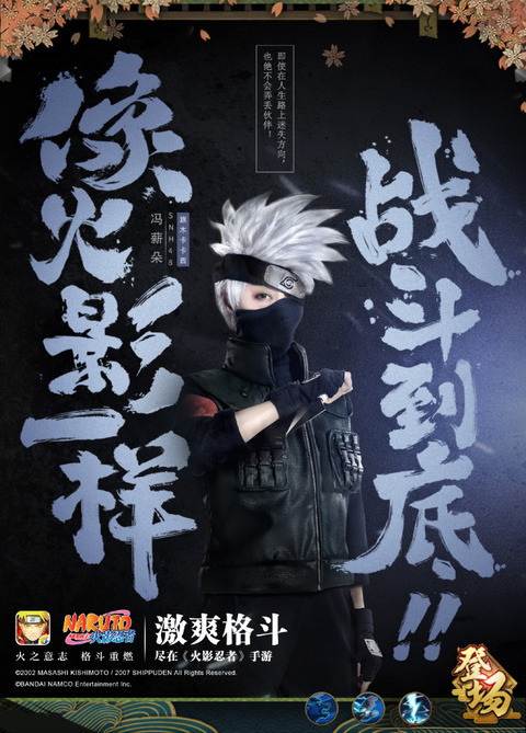 SNH48kakashi