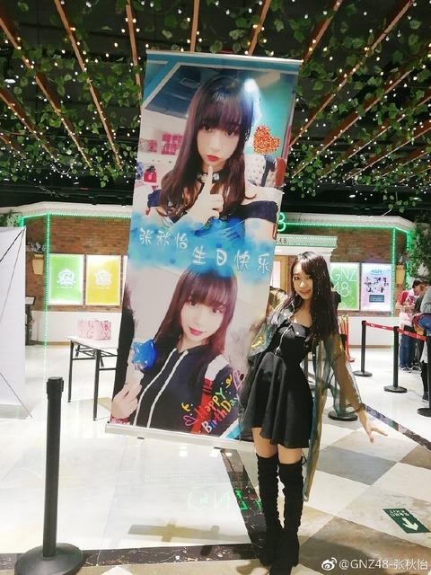 GNZ48張秋怡weibo171114