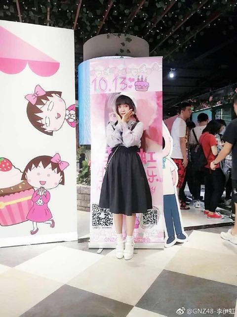 GNZ48李伊虹weibo171112