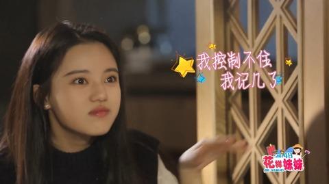 SNH48花樣妹妹ep9広州x