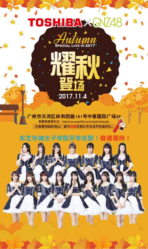 GNZ48東芝特別公演171104