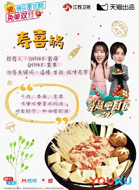 穿越吧廚房SNH48weibo171107b