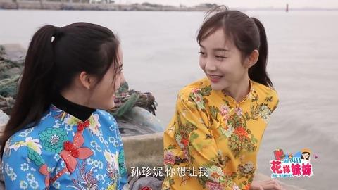 SNH48花樣妹妹ep6k