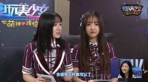 snh48電玩美少女180223i