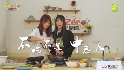 GNZero 〇蛋厨房2季ep9u