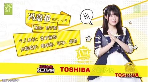 TOSHIBA GNZ48東芝存儲女子学院