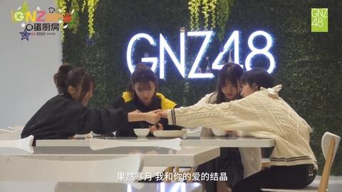 GNZero 〇蛋厨房2季171221r