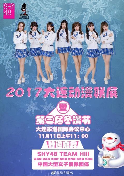 SHY48大連冬漫節171111e