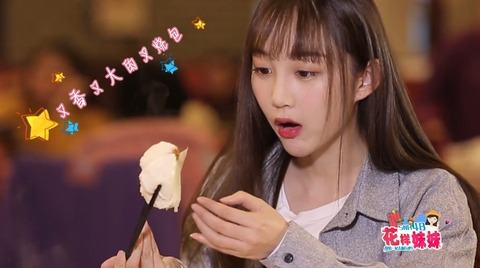 SNH48花樣妹妹ep9広州j