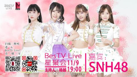 besTVsnh48171109