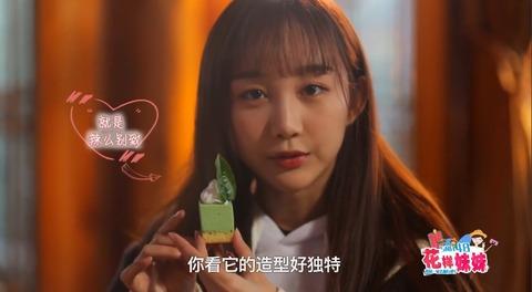 花樣妹妹SNH48雲南省熱海温泉u