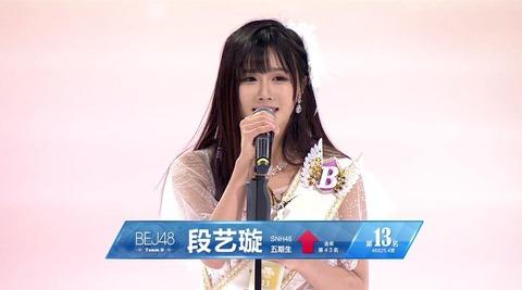 snh48sousen2017top13