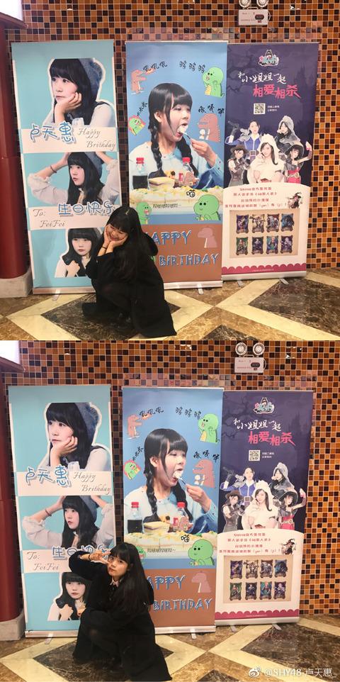 SHY48盧天惠weibo171210