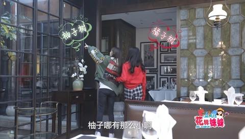 SNH48花樣妹妹ep8南京b