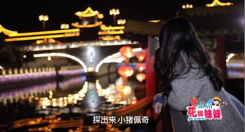 花樣妹妹SNH48揚州R