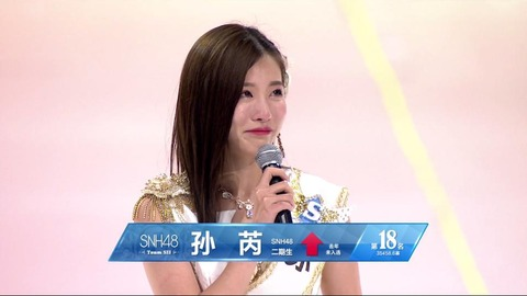 snh48sousen2017w