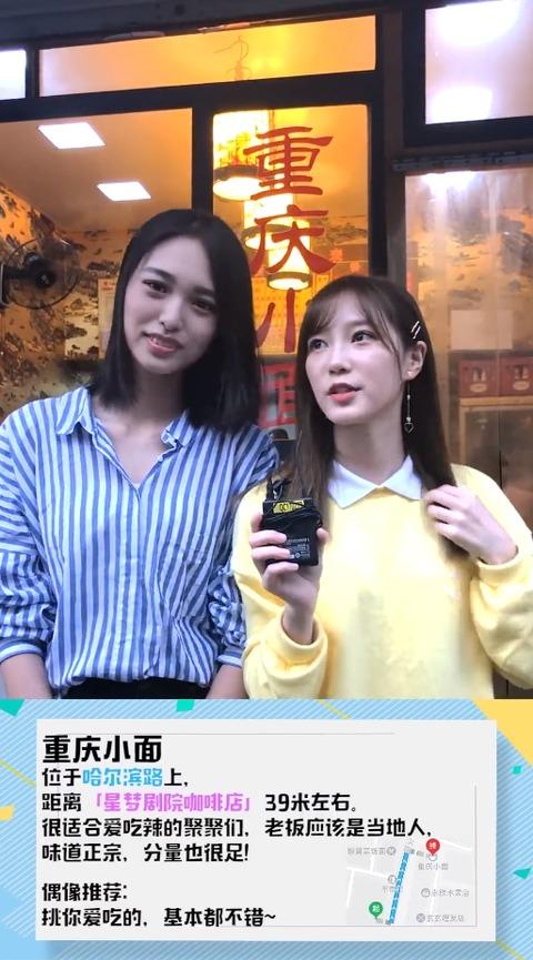 SNH48偶像指南b重慶小面