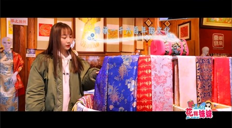 SNH48花樣妹妹ep8南京m