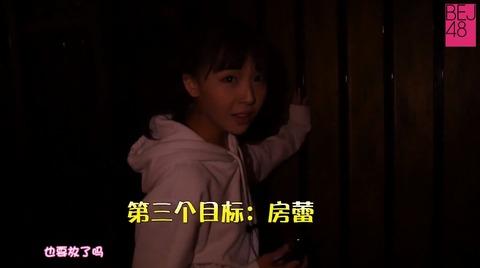 BEJ48彼異界播報171009m