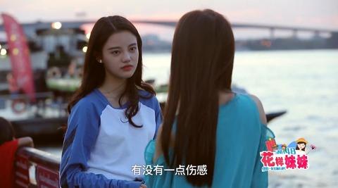 SNH48花樣妹妹ep11曼谷w