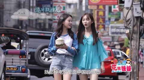 SNH48花樣妹妹ep11曼谷k