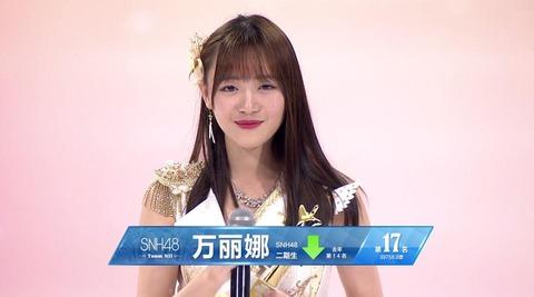 snh48sousen2017x