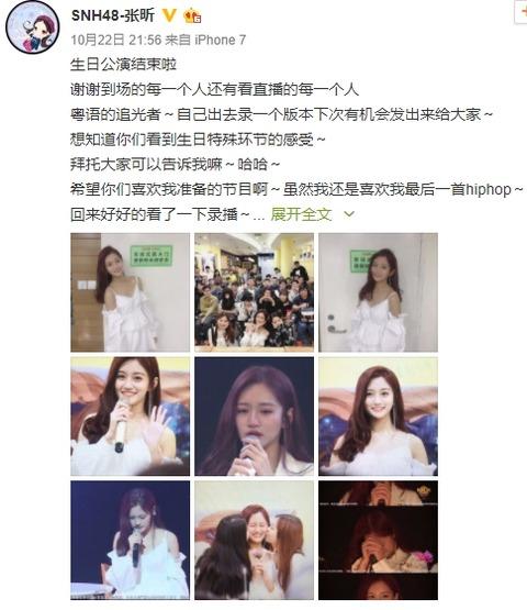 張昕weibo171022