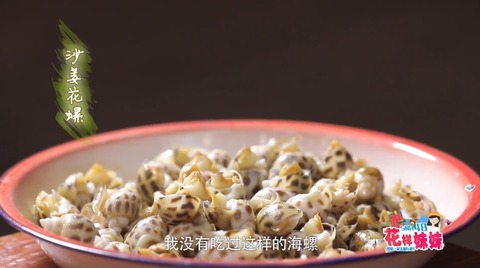SNH48花樣妹妹ep9広州b