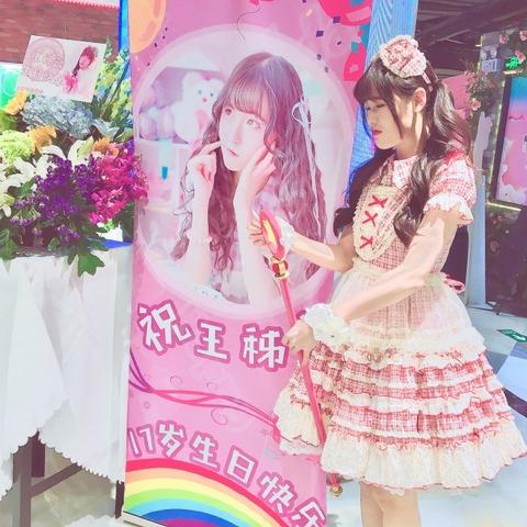 GNZ48王秭歆weibo171107d