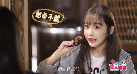 SNH48花樣妹妹ep9広州u