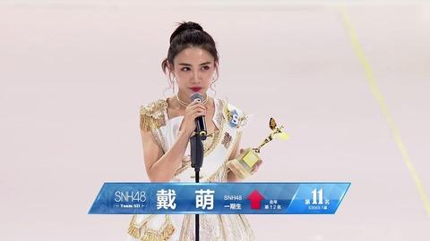 snh48sousen2017top11